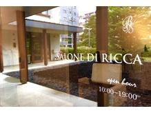 サローネ ディ リッカ(SALONE DI RICCA)