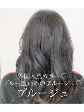 ブルージュ/愛され/外ハネボブ/アッシュブラウン/ネオウルフ