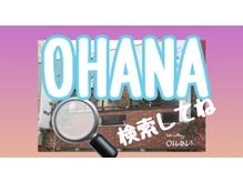 ヘア コテージ オハナ(hair cottage OHANA)の詳細を見る