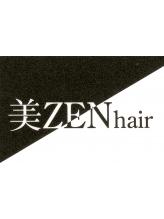 美ゼンヘアー 東久留米店 ZEN hair