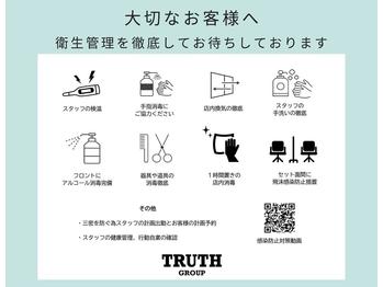 グランド トゥルース 鎌ヶ谷店(GRAND TRUTH)(千葉県鎌ケ谷市/美容室)
