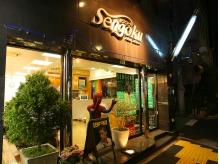 センゴク 本店(SENGOKU)