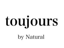 トゥジュール バイ ナチュラル(toujours by Natural)