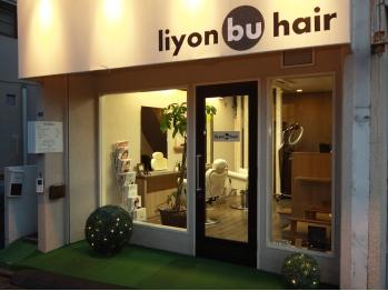 リヨン ブ ヘア(liyon bu hair)