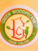 グリーンウッドペッカー(Green woodpecker)