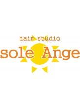 ソールアンジュ(sole Ange)