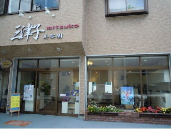 三津子美容園