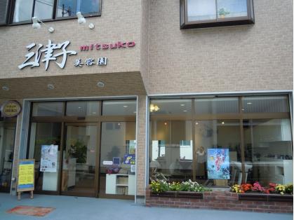 三津子美容園 image