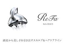【ReFa GRACE】デモ機あります。セットメニューもオススメです。