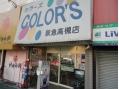 毛染め屋 カラーズ 阪急高槻店