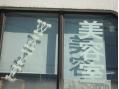 理学美容ウェーブ美容室 (稲田堤・多摩センター)画像