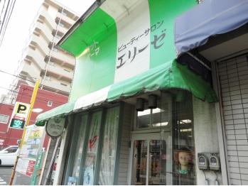 エリーゼ(神奈川県横浜市中区)