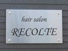 レコルト(RECOLTE)の店内画像