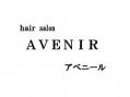 ヘアーサロン アベニール(hair salon AVENIR)