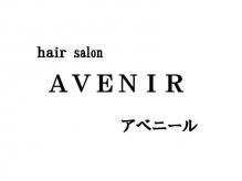 hair salon AVENIR【ヘアーサロン アベニール】【2017 4/5 NEWOPEN】