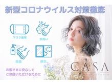 カーサ 祇園四条店(CASA)の詳細を見る