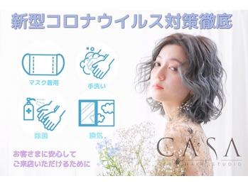 40代大人女性にぴったりな美容院 カーサ 祇園四条店(CASA)