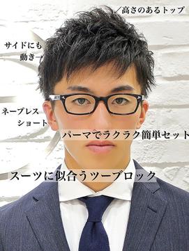 【ヨシザワ聖路加】ビジネス無造作黒髪ツーブロックパーマ