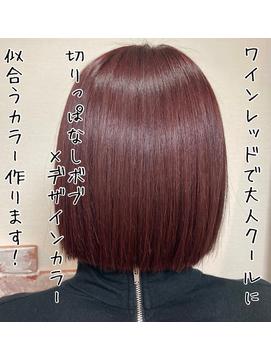 ワインレッドで大人な上質感を☆ ヘアカラー/艶カラー