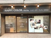 ハッピーカラーチュチュ 長津田店(HAPPY COLOR)の詳細を見る