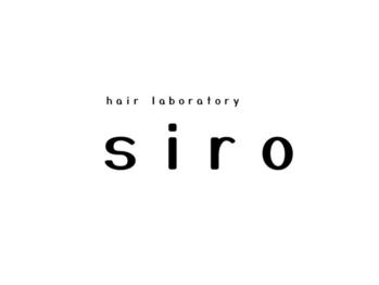 シロ(siro)(宮崎県宮崎市/美容室)