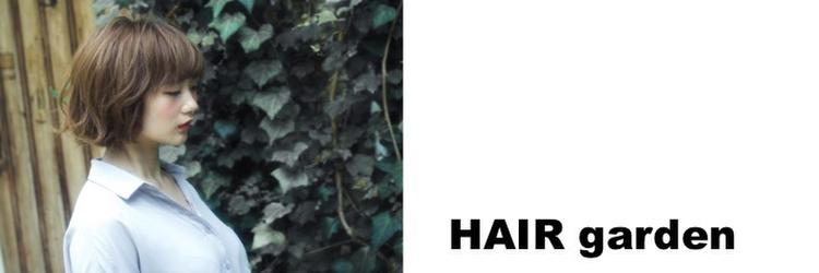 ヘアガーデン(HAIR garden) image