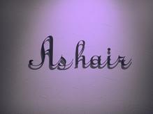 アズ ヘアー(As hair)