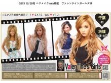 ValenTine's Girls 土浦本店 ≪エクステ専門店≫
