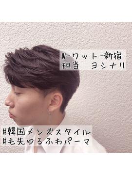 【W-ワット-新宿店*メンズウェーヴパーマ担当ヨシナリ