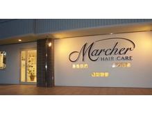 ヘアケア マルシェ(hair care Marcher)