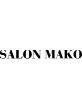サロンマコ (SALON MAKO)