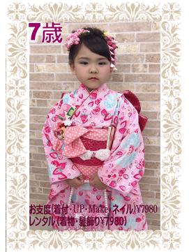 7歳七五三 お支度¥7980/レンタル¥7980(電話予約のみ)