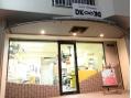 ビューティ―サロンワタナベ D.K.店