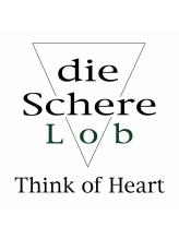 ディシェーレローブ(die Schere Lob)