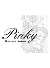 ヘアーセットサロン ピンキー(Hairset Salon Pinky)