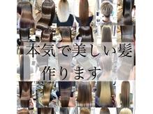 髪質改善と縮毛矯正の専門店 millci【ミルシー】
