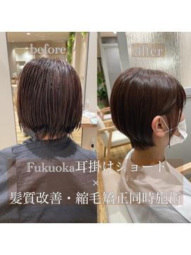 髪質改善×縮毛矯正×耳掛けショート