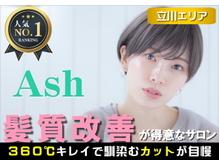アッシュ 日野店(Ash)の詳細を見る