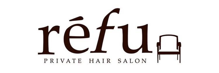 レフ プライベートヘアサロン(refu private hair salon)