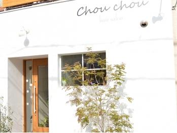 シュシュ ヘアーサロン(Chou chou hair salon)(兵庫県尼崎市/美容室)
