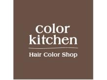 カラーキッチン 三軒茶屋店(color kitchen)