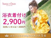 ヘアセット&着付けレンタルサロン hana Coco 水戸店【ハナココ】