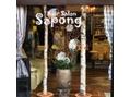 サポング(Sapong)