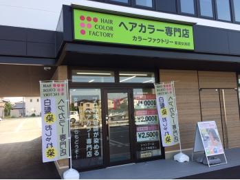 カラーファクトリー 新潟女池店
