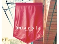 マーブル(marble)