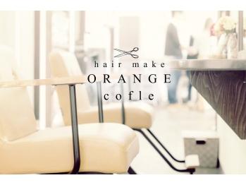 ヘアメイク オレンジコフレ(HAIR MAKE ORANGEcofle)