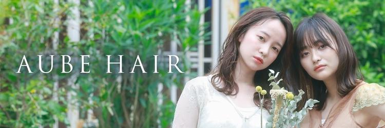 オーブ ヘアー ガーデン 渋谷店(AUBE HAIR garden)のイメージ写真