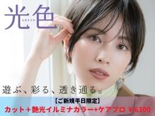 HeadSPA &髪質改善 NOOM 塚本店 byMODEK'S【モードケイズ】