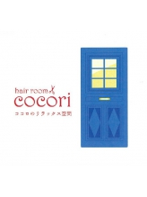 ココリ (hair room cocori)