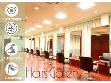 ヘアーズ ギャラリー 米子店(Hair's Gallery)の詳細を見る